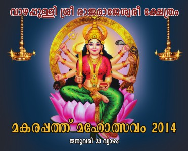 Makarapath Maholsavam 2014 (Jan 2014)