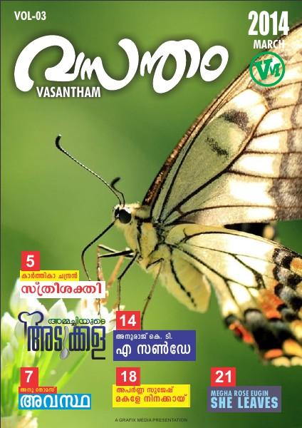 Vasantham Vol-3