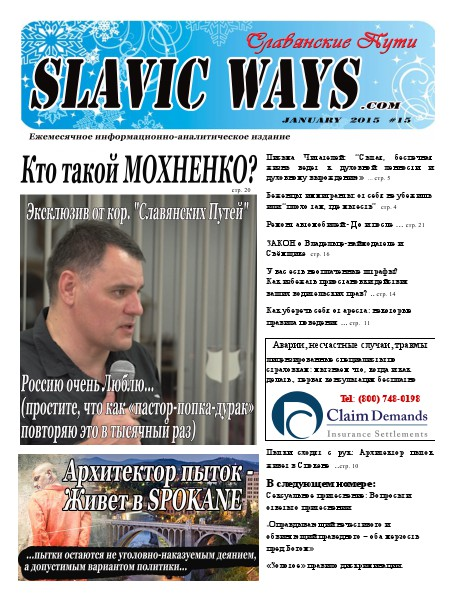 Slavic Ways January 2015