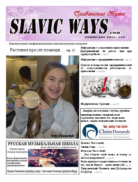 Slavic Ways February 2015