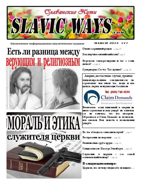 Slavic Ways March 2015