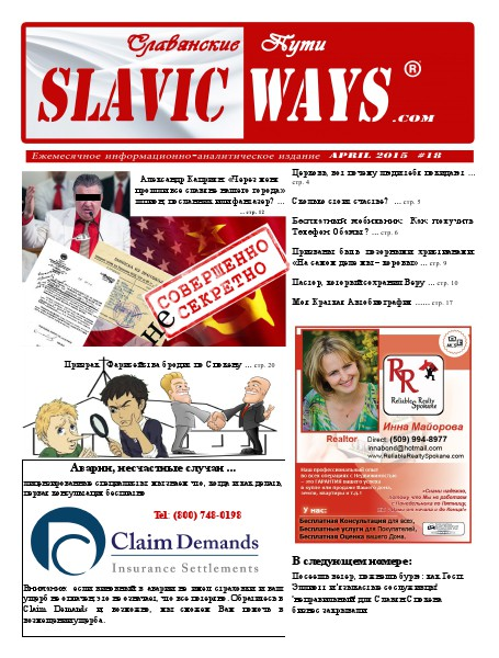Slavic Ways April 2015
