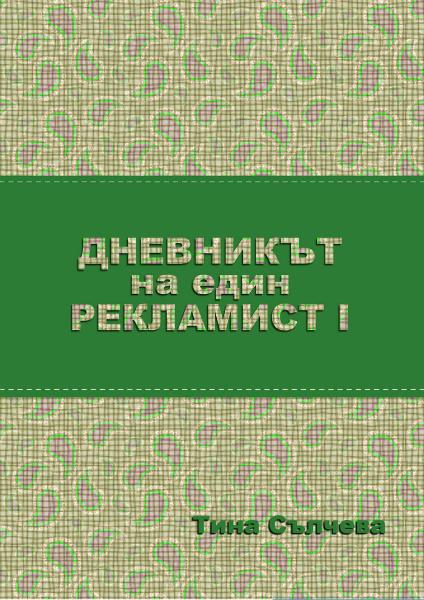Dnevnikyt na edin reklamist I Онлайн издание