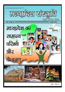 madhya pradesh sanskriti
