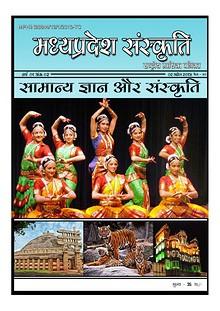 madhya pradesh sanskriti April Magazine