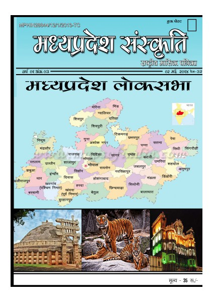 madhya pradesh sanskriti May Edition