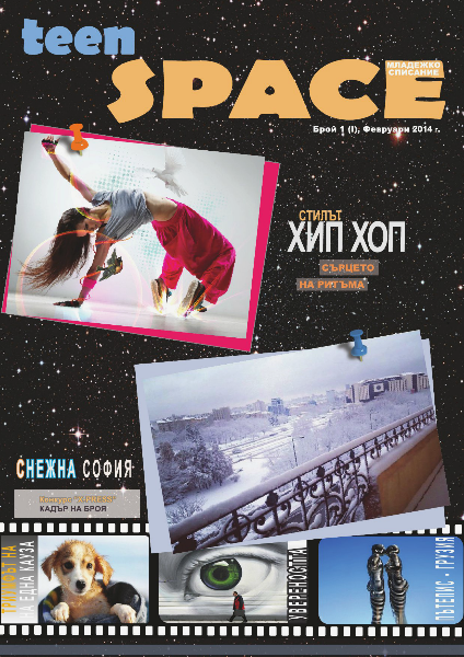 teenSpace Feb. 2014