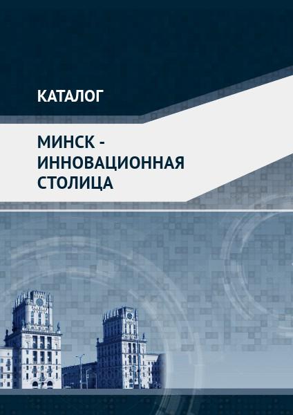Минск - инновационная столица 1