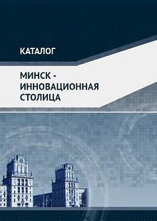 Минск - инновационная столица