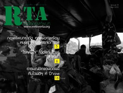 RTA vol.14 RTA vol.14