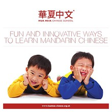 Hua Hsia Brochure