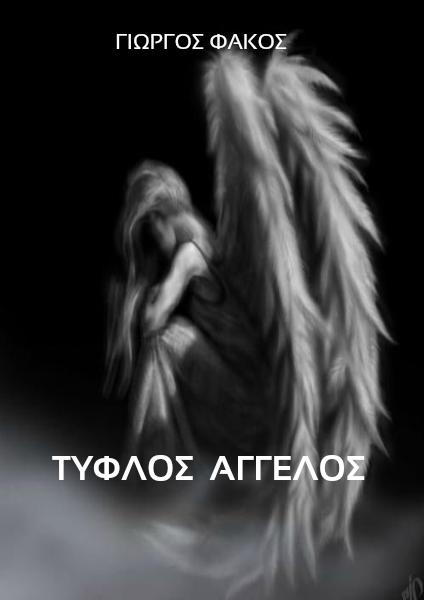 ΤΥΦΛΟΣ ΑΓΓΕΛΟΣ