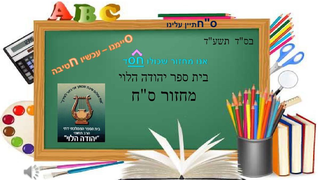 yehuda halevy kids book