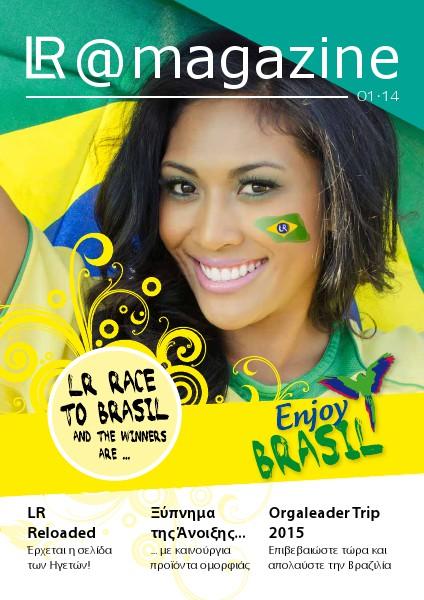 ΜΑΙΟΣ 2014 ΜΗΝΑΙΟΣ ΚΑΤΑΛΟΓΟΣ.pdf LR Magazine.. Brazil..