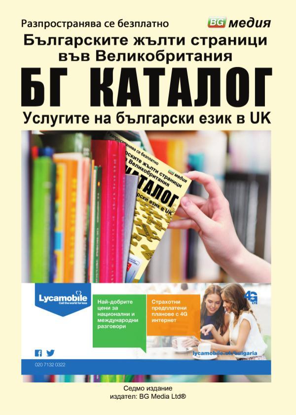 BG catalog- Каталог на българския бизнес във Великобритания BG Catalog - Каталог на българския бизнес и услуги