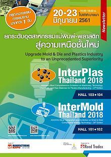 InterPlas InterMold Thailand 2018 Newsletter #2