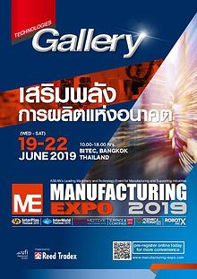 Manufacturing Expo 2019 Gallery