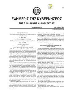 neo_lykeio.pdf