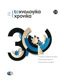 τελικο.pdf