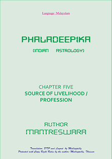 PHALADEEPIKA - 5