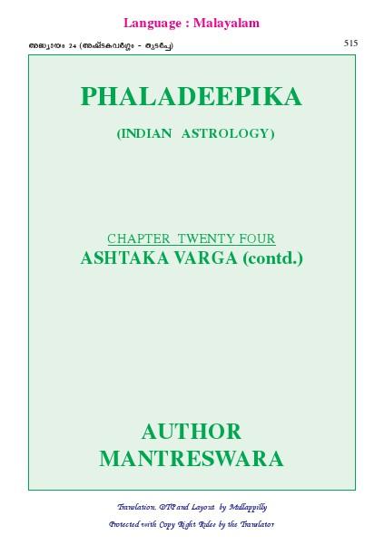PHALADEEPIKA - 24 PHALADEEPIKA - 24