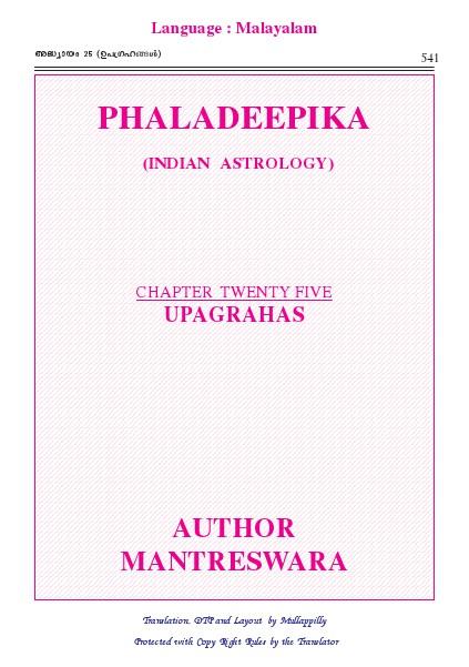 PHALADEEPIKA - 25 PHALADEEPIKA - 25