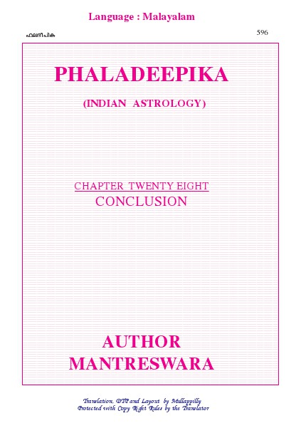 PHALADEEPIKA - 28 (LAST CHAPTER) PHALADEEPIKA - 28 (LAST CHAPTER)