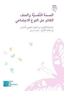 Arabic - Mental health and gender-based violence