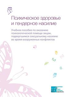 Russian - Mental health and gender-based violence