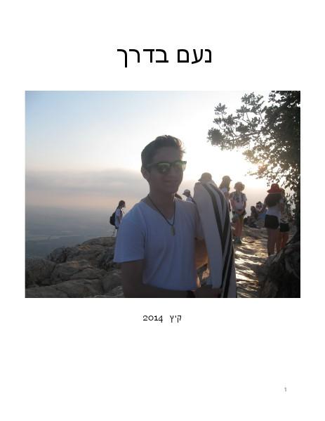Noam on Seminar ~ Summer 2014 Summer 2014