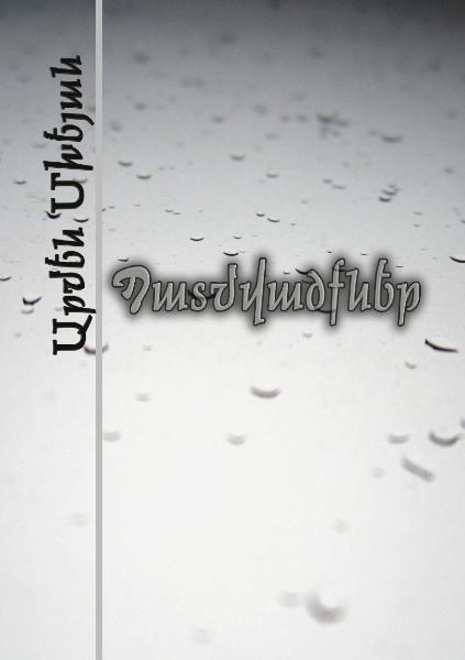 Աշնան անձրևի հետ արցունքի մի կաթիլ