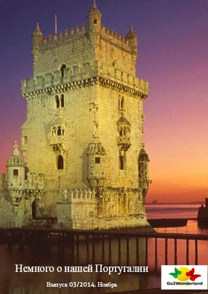 Немного о Португалии... 3/2014