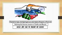 Saluting the literary masters of India and Russia