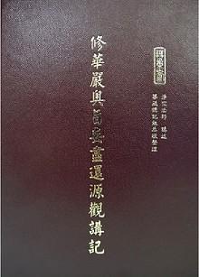 佛說大乘無量壽莊嚴清淨平等覺經科註 (下冊)