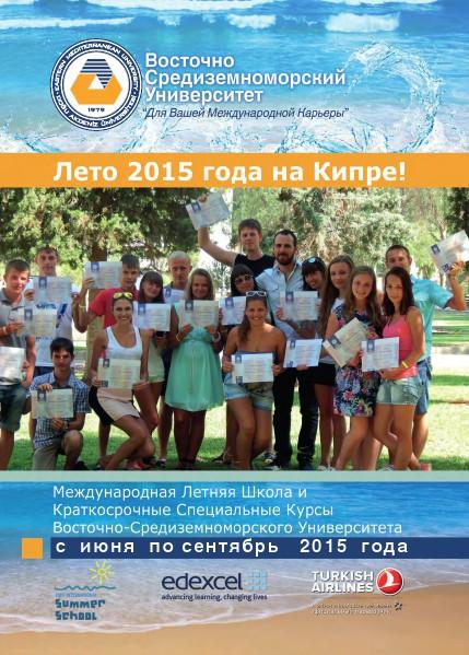 EMU International Summer School Summer 2015