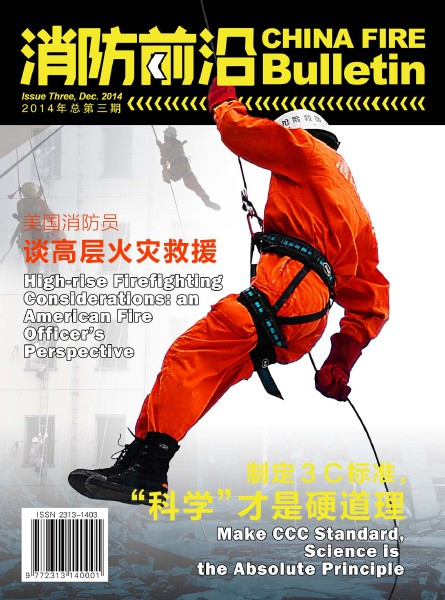 China Fire Bulletin Issue #1 December 2014