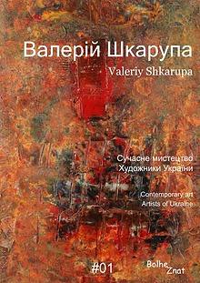 Contemporary art. Artists of Ukraine.