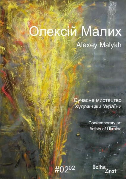 Contemporary art. Artists of Ukraine. Олексій Малих. Alexey Malykh. Алексей Малых