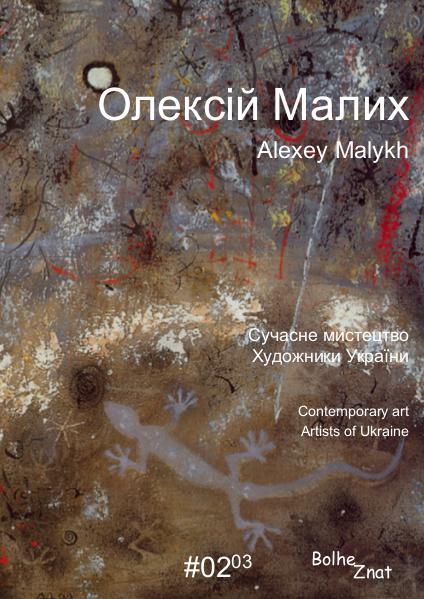 Contemporary art. Artists of Ukraine. Олексій Малих. Alexey Malykh. Алексей Малых.