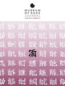 Museum of Sake Journal