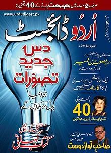 Urdu Digest