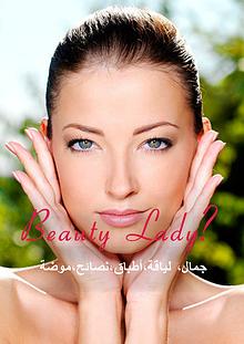 Beauty Lady  مجلة
