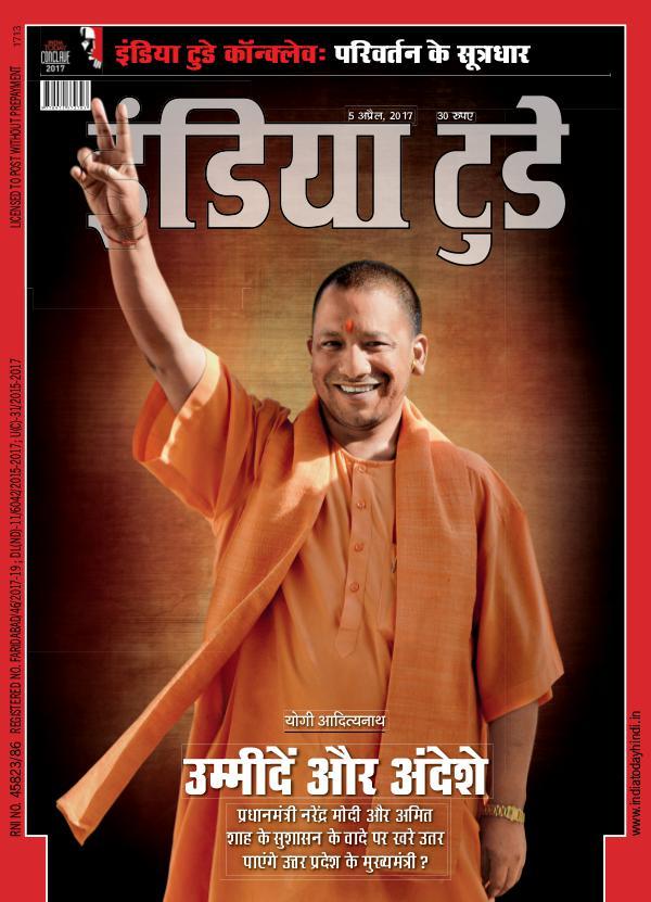 India Today Hindi 5th April 2017