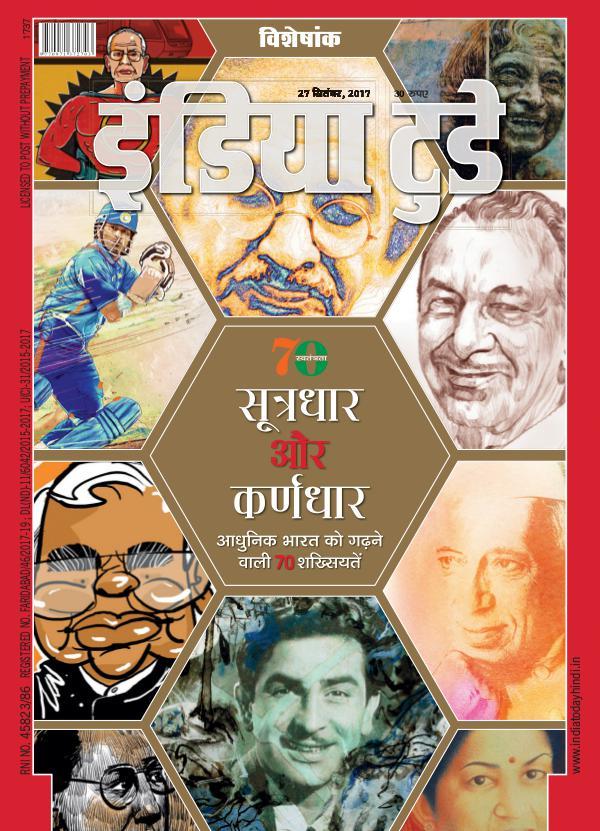 India Today Hindi 27th September 2017