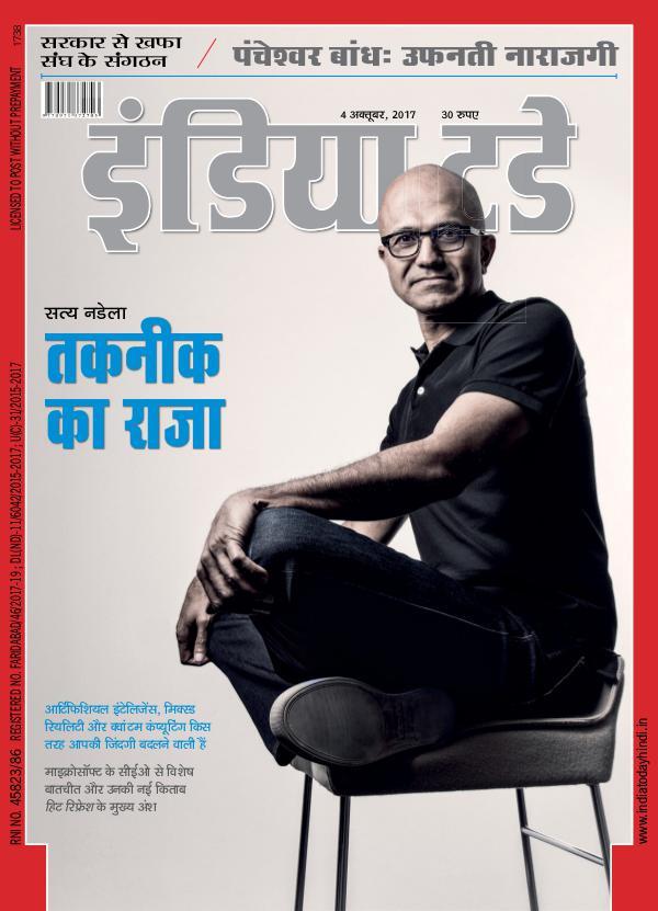 India Today Hindi 4th October 2017