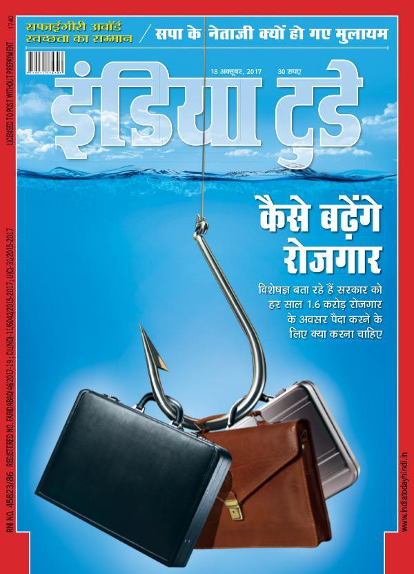 India Today Hindi 18th October 2017