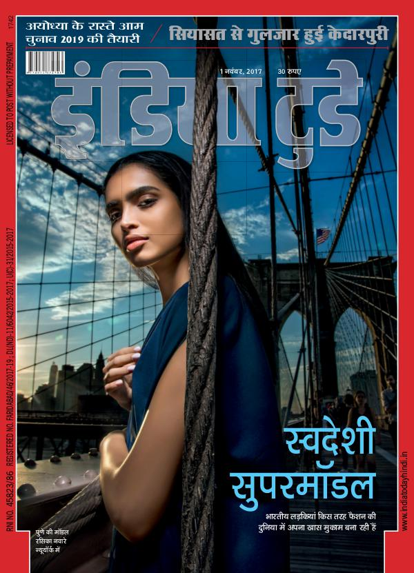 India Today Hindi 1st November 2017