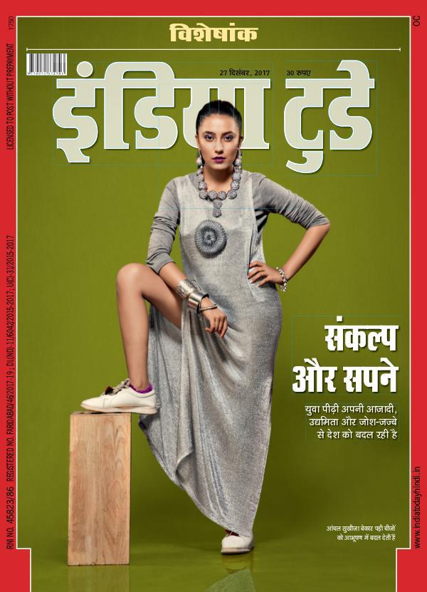 India Today Hindi 27th December 2017