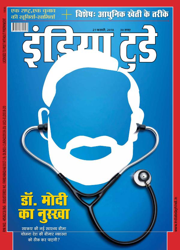 India Today Hindi 21st February 2018
