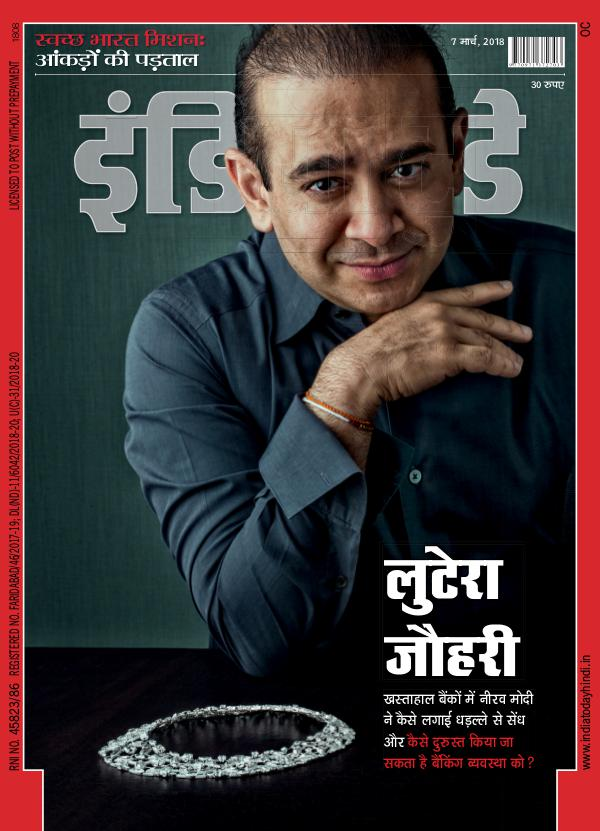 India Today Hindi 7th March 2018